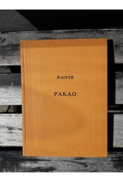 Pakao, Dante (bos.) (ant.)